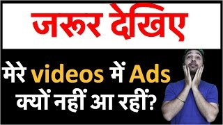 Why ads are not showing on YouTube video ? | How to get more ads on youtube channel ? Your SEO Guide