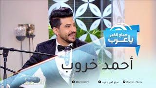 أحمد خروب نجم Arab Idol يطلق 3 أغاني عراقية في هذا الموعد