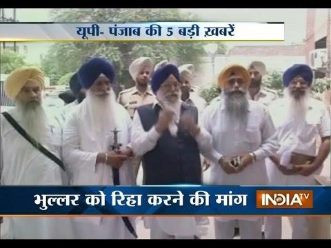 India Tv News : 5 Khabarein UP Punjab Ki July 10, 2015 | India Tv