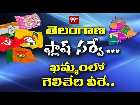 Ground Report: ఖమ్మంలో త్రిముఖ పోటీ | Khammam Election Report for Telangana Polls | 99TV Telugu