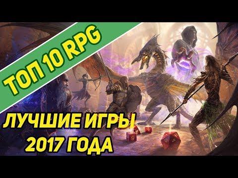 ТОП 10 РПГ (RPG) 2017 года! Лучшие rpg игры 2017 года.