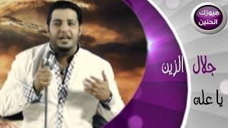 جلال الزين - ياعلة (فيديو كليب)   2014