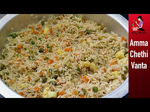 Vegetable Fried Rice Recipe In Telugu | How To Prepare Veg Fried Rice | Hotel Style Veg Fried Rice
