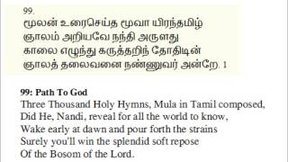 Ainthu Karathanai - Thirumoolar Thirumanthiram  ~ 1/2