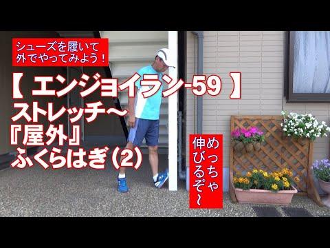 #59 『屋外』ふくらはぎ(2)/筋肉痛改善ストレッチ・身体ケア【エンジョイラン】