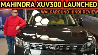 Mahindra XUV 300 Launched - All details / Reviews in hindi / Walkaround/Exterior /Interior