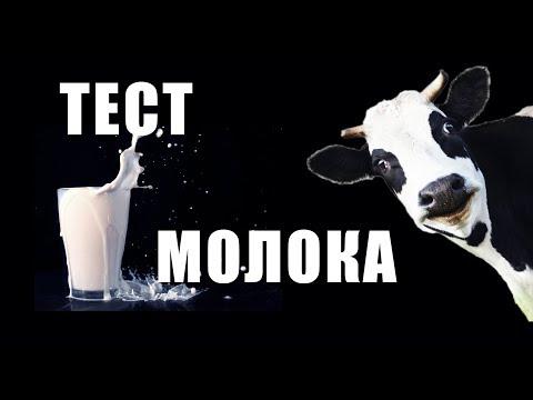 КАК ПРОВЕРИТЬ МОЛОКО. Простые тесты молока. Как узнать ФАЛЬСИФИКАТЫ И ПОДДЕЛКИ МОЛОКА.