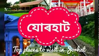Top Places to visit in Jorhat District|| by Exploring the World
