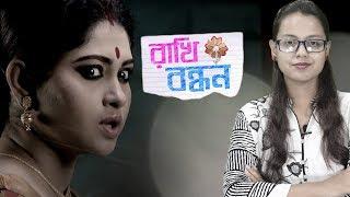 Tiyas Asole Ke? | Rakhi Bandhan | Star Jalsha | Chirkut Infinity