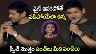 Mahesh Babu Hilarious speech @ Bharat Ane Nenu Blockbuster Celebrations | Koratala Siva