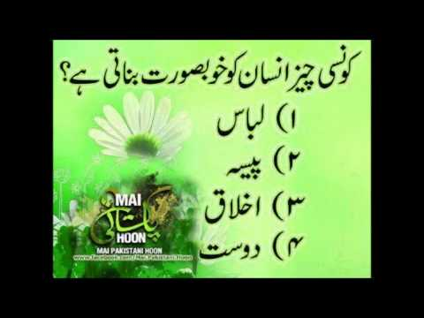 Shajahan Bacha New Pashto Naat video