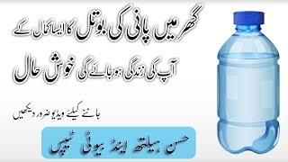 Health Benefits of Water and Garlic in Urdu - Hindi | Lehsan or Pani ka Kamal |