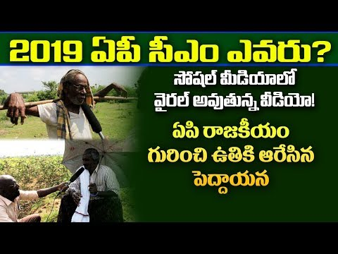 Who is Best Politician in Andhra Pradesh | public talk | Pamarru Public Naadi | Who is Next AP CM?