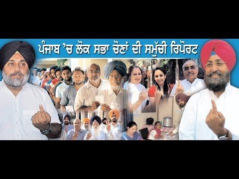 Spl. Report on Punjab Lok Sabha Elections on Ajit Web Tv