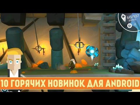 10 ГОРЯЧИХ НОВИНОК ДЛЯ ANDROID - Game Plan #860