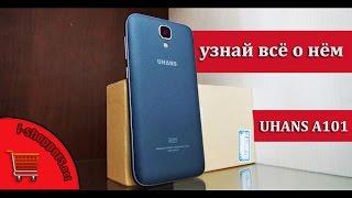 Обзор UHANS A101 - узнай всё о смартфоне с ценой 50$ с копейкой