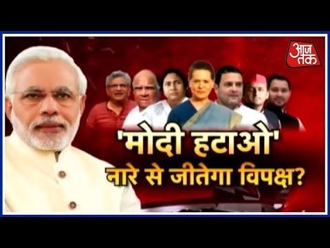 विपक्ष की चाहत, 'Modi-मुक्त' भारत? क्या 'मोदी हटाओ' नारे से जीतेगा विपक्ष? | हल्ला बोल