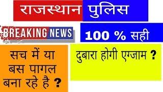 Rajasthan Police Bharti Cancel    Rajasthan Police Re-exam hoga ya nhi jaan le