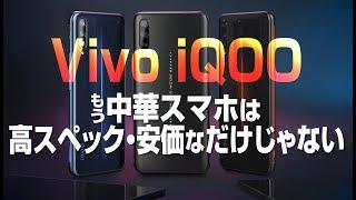 【Vivo iQOO】中華スマホは質も最高レベルへ到達か