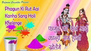 फागुन की रुत आई | कान्हा संग होली खेलेंगे | Phagun Ki Rut Aai Kanha Sang Holi | होली के गीत