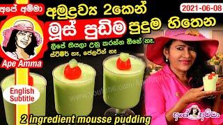 ingredient mousse by Apé Amma