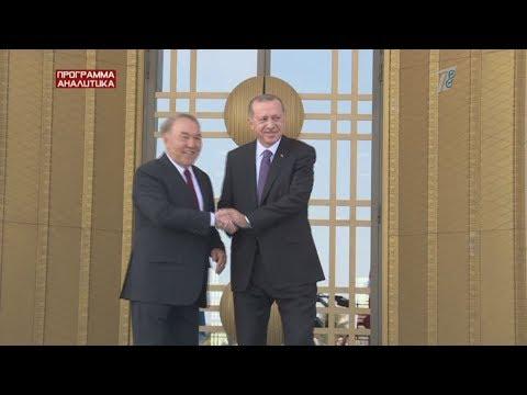«Казахстан раскрывает объятия» - Н.Назарбаев турецким бизнесменам