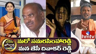 TDP MP JC Diwakar Reddy Vs Kadiri CI Gorantla Madhav | Jordar News Full Episode | hmtv