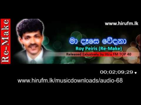 Roy Peiris - Ma Dase Wedana (Re-Make