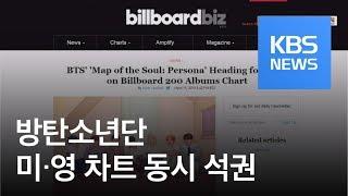 방탄소년단, 미·영 차트 동시 석권…K-POP 새 역사 / KBS뉴스(News)