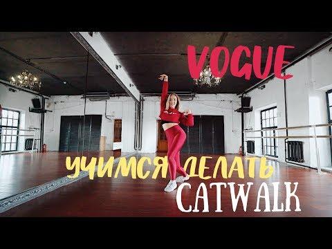 CATWALK - Vogue Dance Tutorial | ТАНЦУЕМ VOGUE