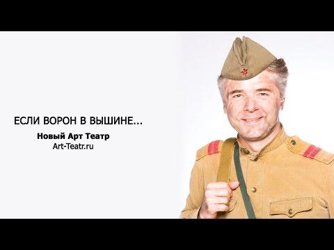 Если ворон в вышине... Сержант Петренко.