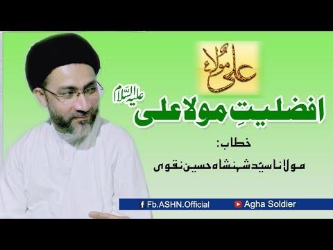 ؑافضلیتِ مولا علیؑ /خطاب:مولاناسیّدشہنشاہ حسین نقوی