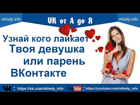 Лайки и Комментарии Вконтакте - Вместе Вконтакте