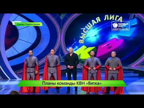 ИКГ Планы команды квн Вятка #4