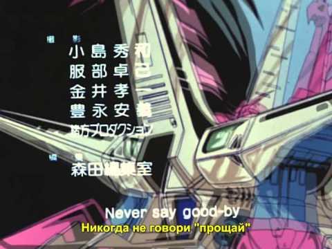 Ninja Robots jap ending (rus subbed).avi