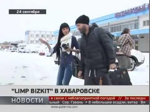 Limp Bizkit в Хабаровске. Новости. GuberniaTV