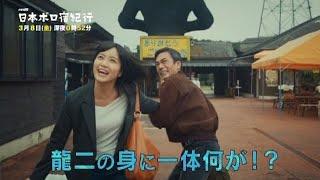 日本ボロ宿紀行 第7話