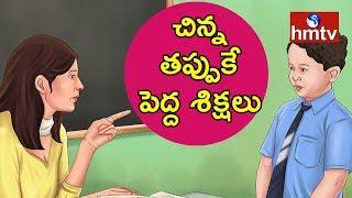 విద్యార్థి షూ వేసుకునిరాలేదని...రోజంతా క్లాస్ బయటే | Sreenidhi International School | hmtv