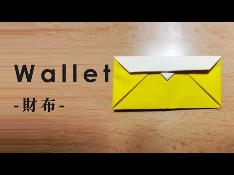 How to Make an Easy and Fast Origami Wallet~Japanese Culture & Traditional Craft 折り紙,財布,伝統文化