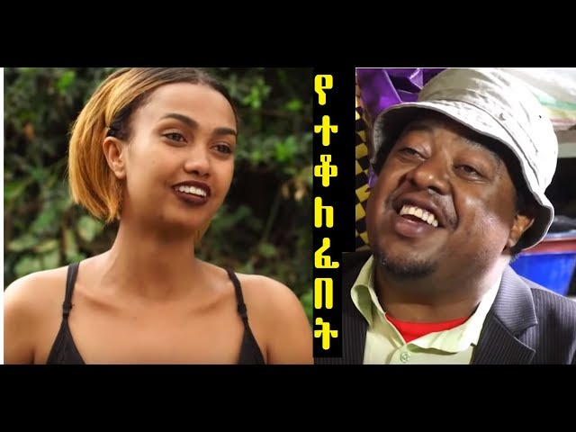 Yetekolefebet New Ethiopian Movie 2018