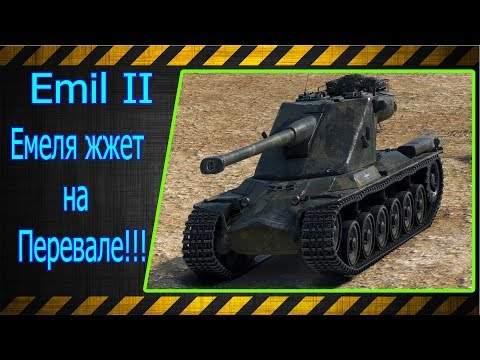 Emil II.  Емеля жжёт на Перевале!!! Супер!!! Лучшие бои World of Tanks