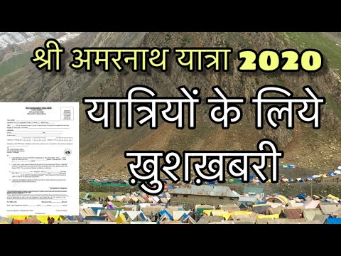 How to download Shri Amarnath yatra registration form 2020