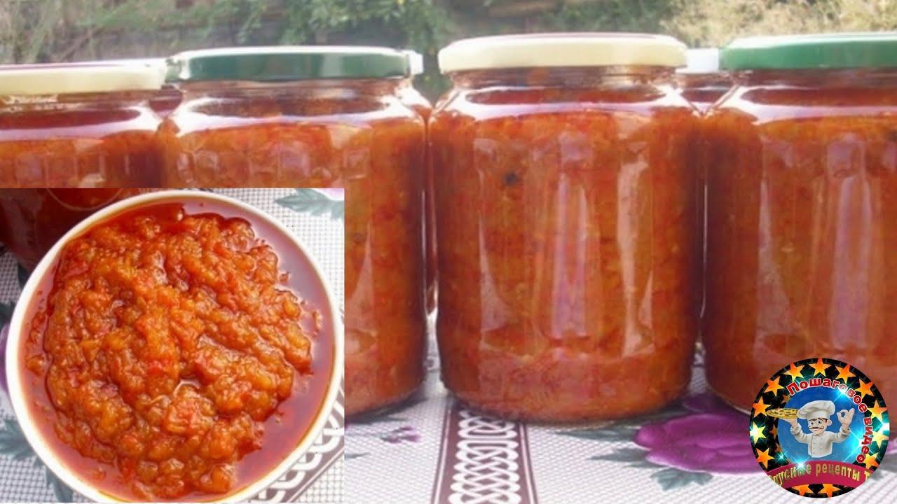 Рецепт вкусной кабачковой икры на зиму в домашних условиях 316