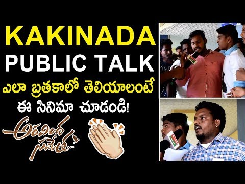 Aravindha Sametha Movie Kakinada Public Talk | Aravinda Sametha Public Response | Tollywood Nagar