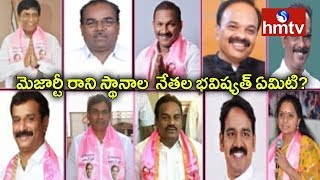 TRS Leaders in Tension After Lok Sabha Results 2019 | hmtv