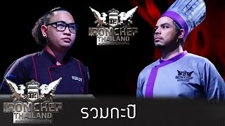 Iron Chef Thailand - S5EP58 - รวมกะปิ - 10/09/2016