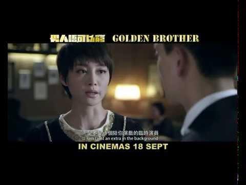 男人唔可以窮 (Golden Brother)電影預告