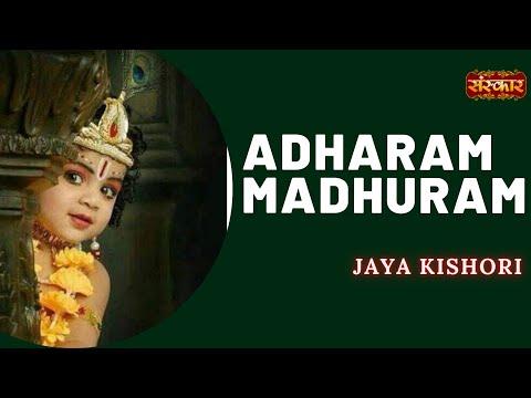 Adharam Madhuram | Shyam Teri Lagan | Jaya Kishori Ji | Madhurastakam video