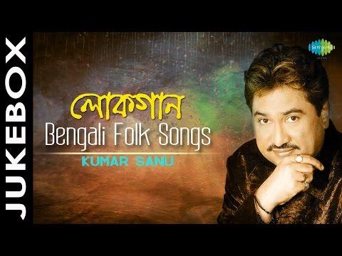 Lokgaan | Bengali Folk Songs | Bengali Audio Jukebox | Kumar Sanu video