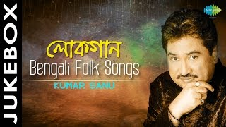 Lokgaan | Bengali Folk Songs | Bengali Audio Jukebox | Kumar Sanu
